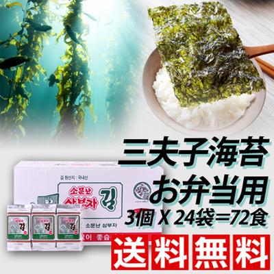 送料無料 未使用 三父子サンブジャ海苔 1BOX 3P×24袋=72食 韓国食品 韓国産 ご飯 海苔 韓国食材 のり 奉呈