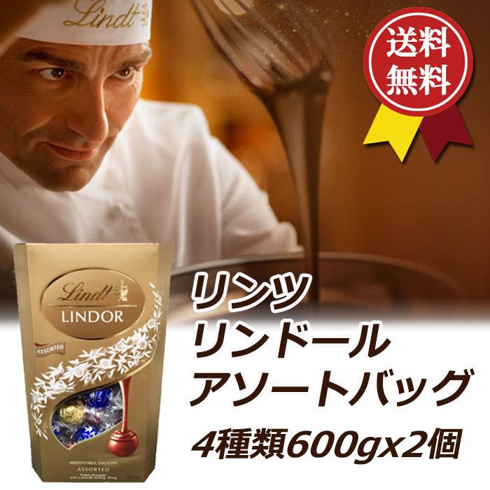 ★送料無料★ lindor リンツ リンドール アソートバッグ 4種類 600g X 2個★チョコレートアソート 甘い costco
