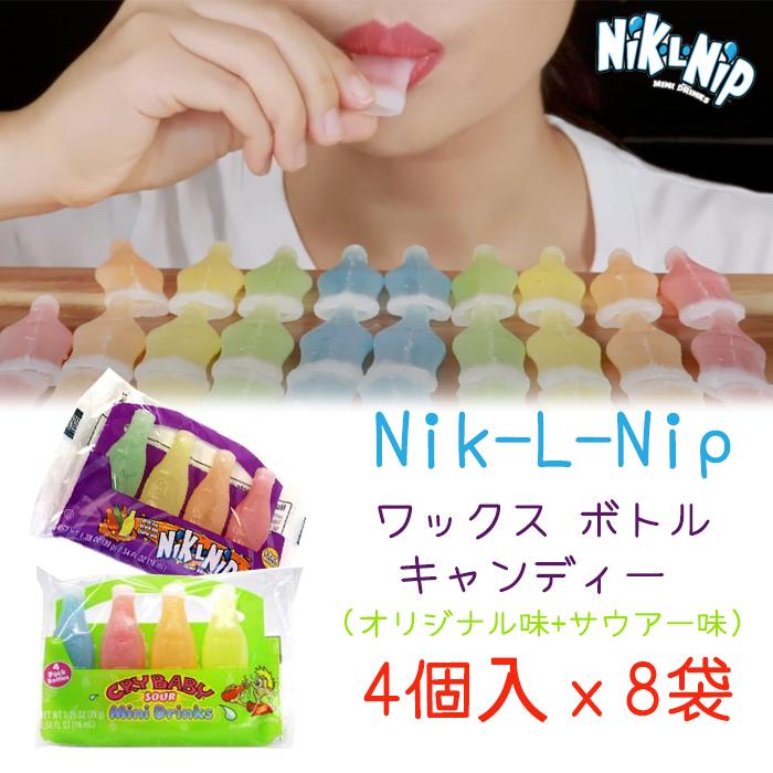 世界のお菓子 TOOTSIE トゥーシー SOUR CANDY メール便送料無料 使い勝手の良い キャンディー 4個入x8個 受注生産品 ワックス ボトル Nik-L-Nipニックルリップ