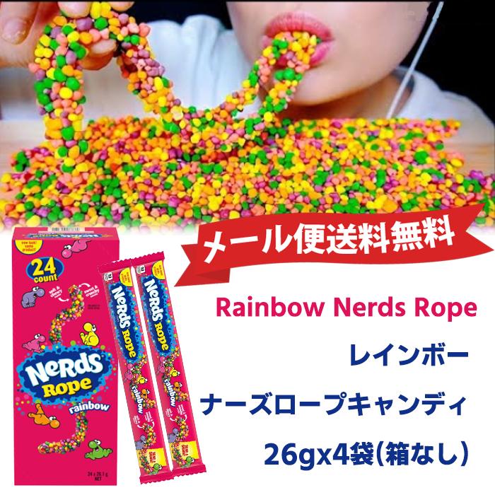 送料無料 Wonka Rainbow 記念日 Nerds 26gx4袋 レインボーナーズロープキャンディ Rope 特価品コーナー☆ 箱なし