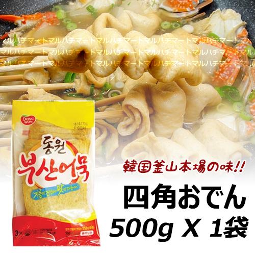 美味しい 釜山おでん 値下げ 500g X 1袋 四角おでん 韓国料理 韓国食品 オデンタン ラポキ トッポキ オムク プサンオデン プサン 手数料無料 おでん 鍋料理