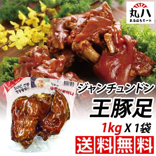 クール便送料無料 奨忠洞 低価格 ジャンチュンドン 休み 王豚足 1kg おつまみ 韓国食材 韓国食品 韓国料理