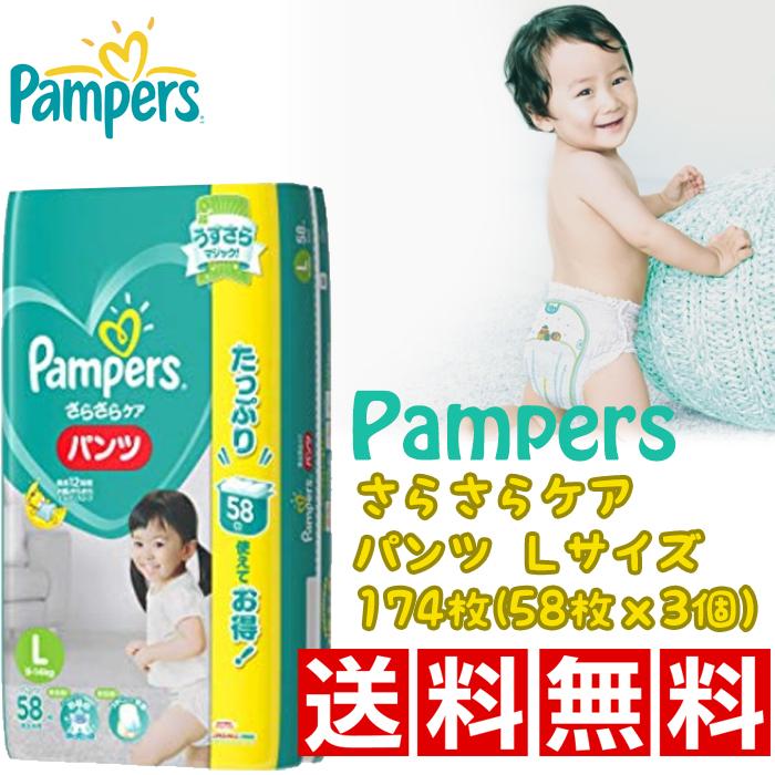 ★送料無料★【Pampers】パンパース オムツ さらさらパンツ Lサイズ58枚3パック(174枚入り)