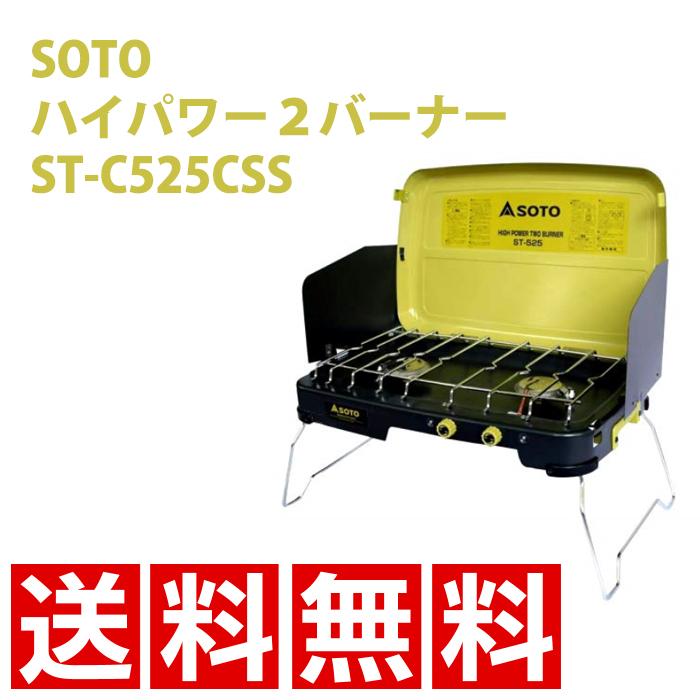 ★送料無料♪SOTO ソト ハイパワー2バーナー ST-C525CSS★