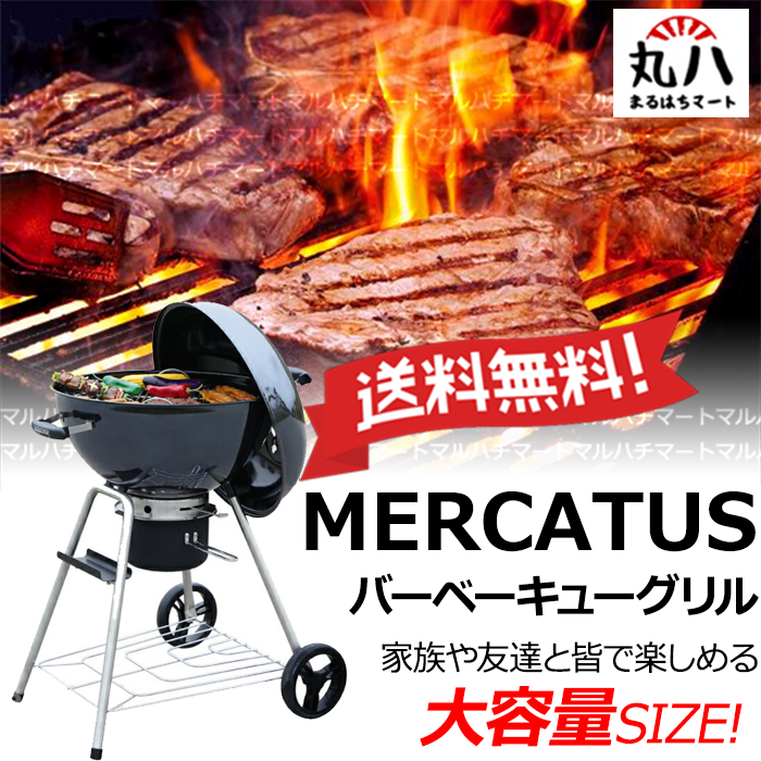 ★送料無料♪Mercatus Kettle BBQグリル ★