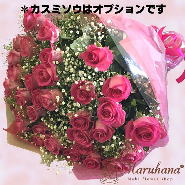 大輪バラ40~49本の花束【送料無料】お祝・誕生日に贈るバラ花束・配達日指定可!生花花束 花 フラワー ギフト