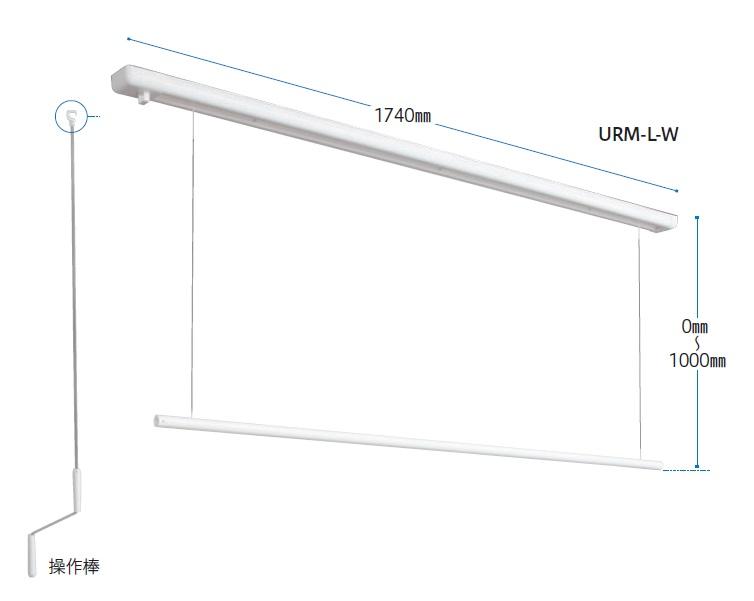 室内用ホスクリーン 昇降式操作棒タイプ URM-L 1740mm 川口技研 室内物干し 部屋干し