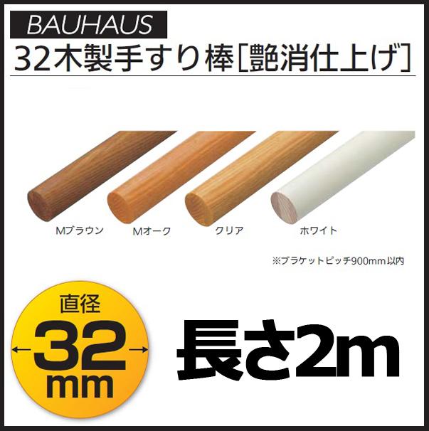 アッシュ丸棒 BE-212 Mブラウン 32mm×2m マツ六【階段・廊下・取付・介護・福祉・手摺・売れ筋】