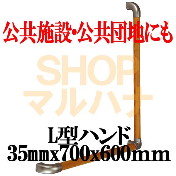 セレクトシリーズ L型ハンド35mmx700x600mm BG-201MB Mブラウン・ブラウン マツ六【階段・廊下・玄関・取付・介護・福祉・手摺・売れ筋】