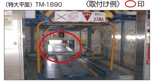 点検ミラー 車両用確認ミラー アクリル TM-1890A 信栄物産