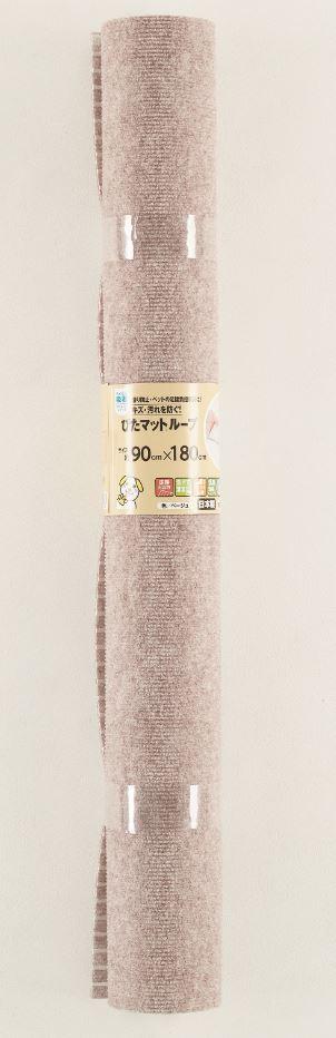 吸着ぴたマットループ 広幅タイプ ベージュ(約90cm*180cm) KPL-BE-9018 8本 ワタナベ工業 送料無料 床暖房対応 洗えるタイルカーペット
