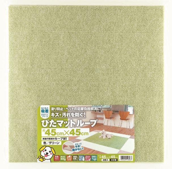 吸着ぴたマットループ 45cm*45cm グリーン KPL-4503(4枚入り)x10セット ワタナベ工業 送料無料 床暖房対応 洗えるタイルカーペット