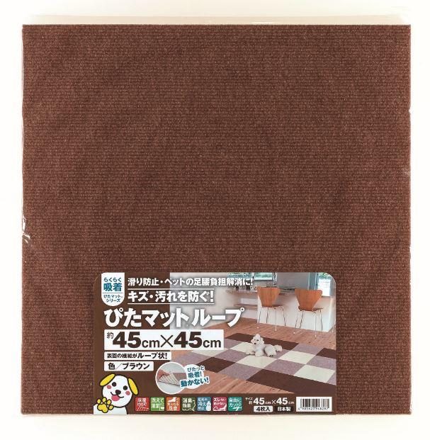 吸着ぴたマットループ 45cm*45cm ブラウン KPL-4512(4枚入り)x10セット ワタナベ工業 送料無料 床暖房対応 洗えるタイルカーペット