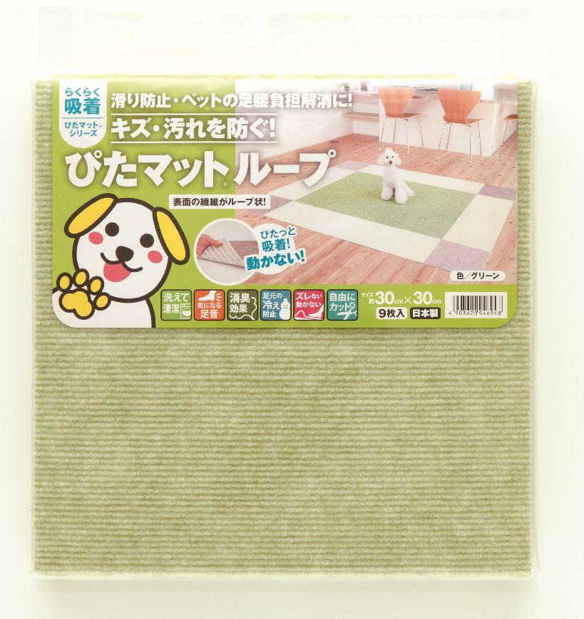 吸着ぴたマットループ 30cm*30cm グリーン KPL-3003(9枚入り)x10セット ワタナベ工業 送料無料 床暖房対応 洗えるタイルカーペット