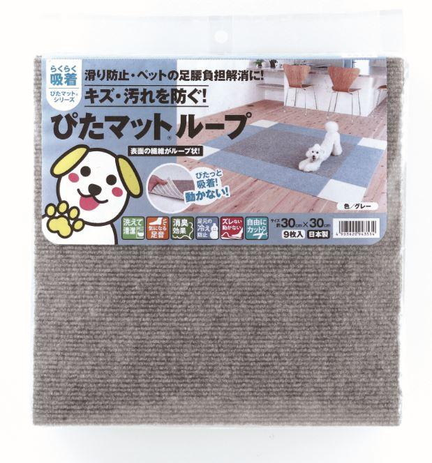 吸着ぴたマットループ 30cm*30cm グレー KPL-3005(9枚入り)x10セット ワタナベ工業 送料無料 床暖房対応 洗えるタイルカーペット