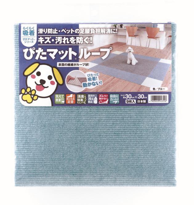吸着ぴたマットループ 30cm*30cm ブルー KPL-3017(9枚入り)x10セット ワタナベ工業 送料無料 床暖房対応 洗えるタイルカーペット