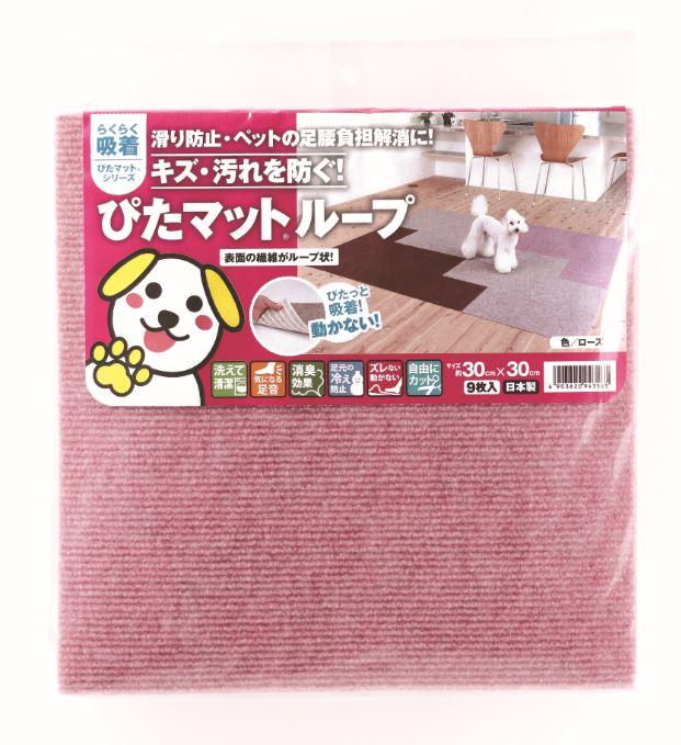 吸着ぴたマットループ 30cm*30cm ローズ KPL-3031(9枚入り)x10セット ワタナベ工業 送料無料 床暖房対応 洗えるタイルカーペット