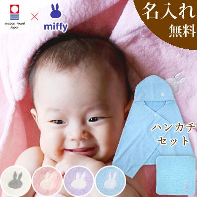 9e7c222afb14 Gift Maruheart  Baby gift name putting gift set dressing more ...