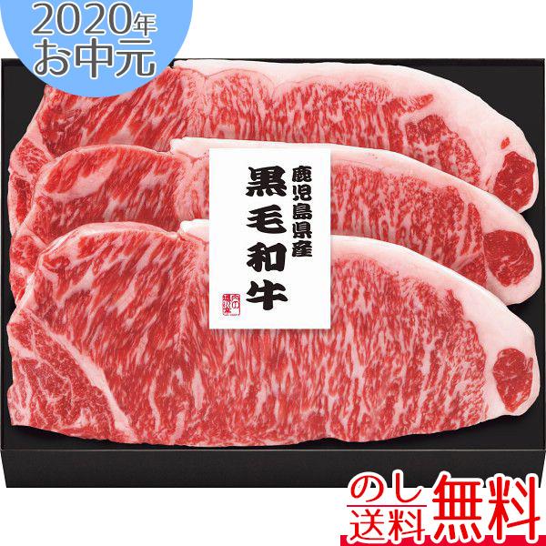 お中元 2020 鹿児島県産黒毛和牛 サーロインステーキ (3枚)【お中元専用商品】