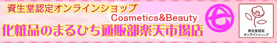 化粧品のまるひち通販部楽天市場店:資生堂認定オンラインショップ 化粧品&健康食品取扱店