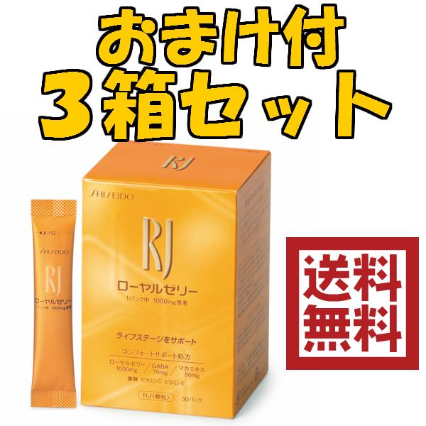 資生堂 ローヤルゼリー RJ<顆粒>(N) 30パック入り×3箱セット 【まるひち】