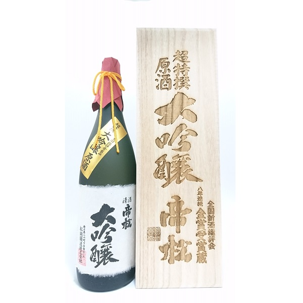 ギフト プレゼント 埼玉 小川町 松岡醸造 帝松 超特撰 大吟醸 1.8L