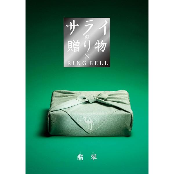 ギフト カタログギフト リンベル サライの贈り物×リンベル 翡翠(ひすい) 内祝 御祝