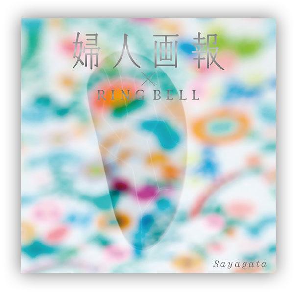 ギフト カタログギフト リンベル 婦人画報×リンベル 紗綾形(さやがた) 内祝 御祝