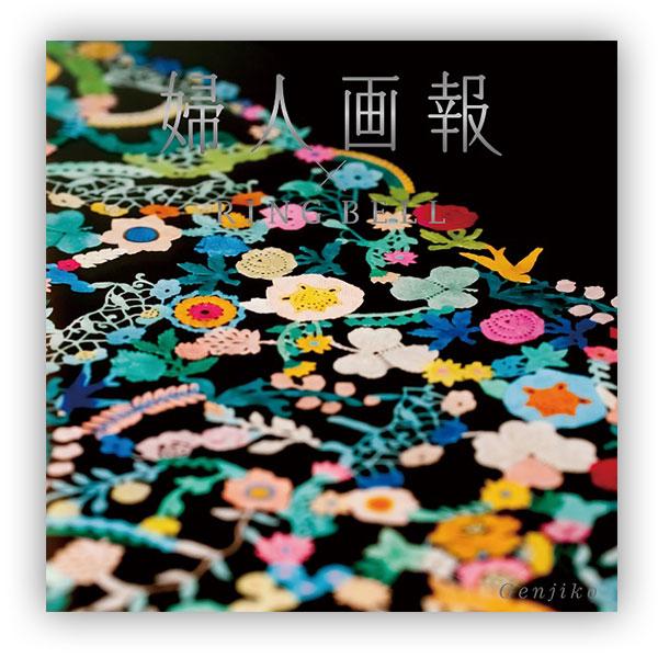 ギフト カタログギフト リンベル 婦人画報×リンベル 源氏香(げんじこう) 内祝 御祝