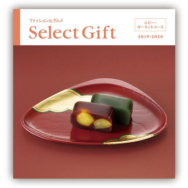 ギフト カタログギフト リンベル セレクトギフト ルビー・ガーネット 内祝 御祝