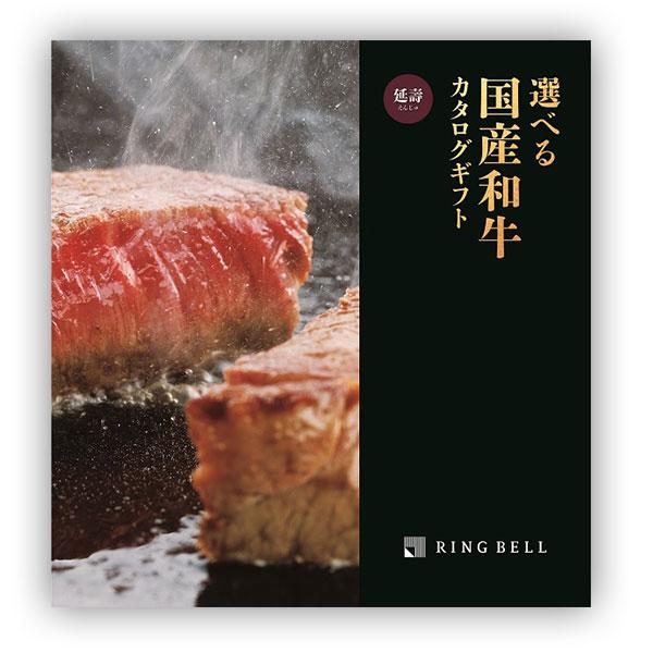 リンベル カタログギフト 選べる国産和牛 延壽(えんじゅ) 内祝 御祝 ギフト 贈り物 プレゼント