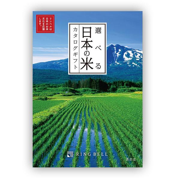 リンベル カタログギフト 選べる日本のお米カタログ あきほ 内祝 御祝 ギフト 贈り物 プレゼント