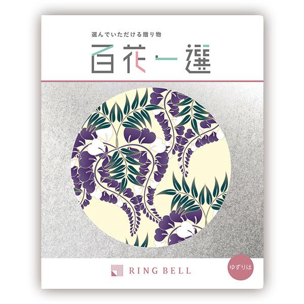 リンベル カタログギフト 百花一選(慶事) 譲葉(ゆずりは) 内祝 御祝 ギフト 贈り物 プレゼント