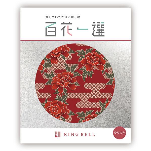 リンベル カタログギフト 百花一選(慶事) 百合木(ゆりのき) 内祝 御祝 ギフト 贈り物 プレゼント