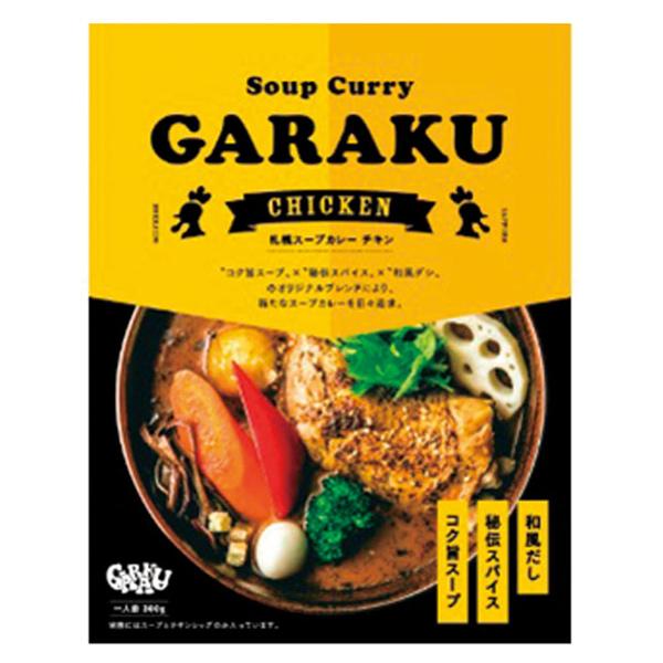 GARAKU 期間限定特別価格 期間限定の激安セール 札幌スープカレー チキン