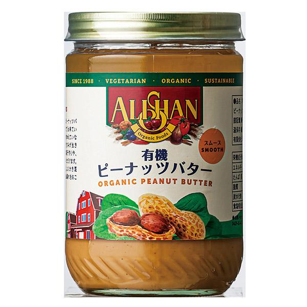 信頼できる食品を アリサン のし包装不可 ピーナッツバタースムース 大決算セール 保障