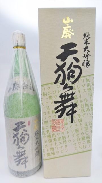 ギフト プレゼント 石川県 車多酒造 天狗舞 山廃純米大吟醸 1.8L