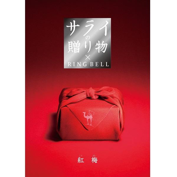 ギフト 贈り物 プレゼント カタログギフト リンベル サライの贈り物×リンベル 紅梅(こうばい) 内祝 御祝