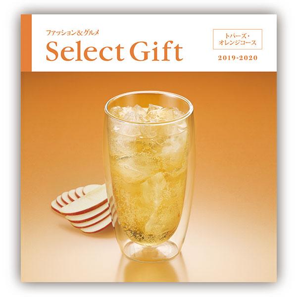 ギフト 贈り物 プレゼント カタログギフト リンベル セレクトギフト トパーズ・オレンジ お歳暮 内祝 御祝
