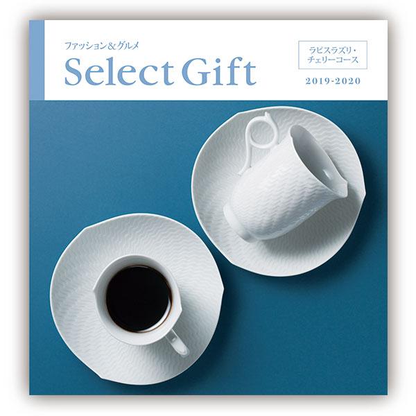 ギフト 贈り物 プレゼント カタログギフト リンベル セレクトギフト ラピスラズリ・チェリー 内祝 御祝