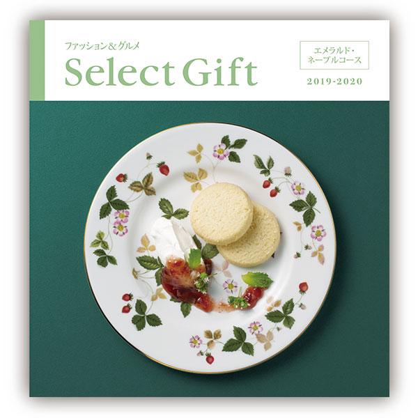 ギフト 贈り物 プレゼント カタログギフト リンベル セレクトギフト エメラルド・ネーブル 内祝 御祝