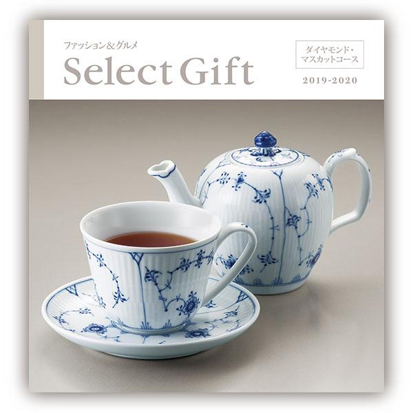 ギフト 贈り物 プレゼント カタログギフト リンベル セレクトギフト ダイアモンド・マスカット 内祝 御祝