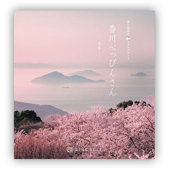 リンベル カタログギフト 香川べっぴんさん 紫雲(しうん)コース お歳暮 内祝 御祝 ギフト 贈り物 プレゼント