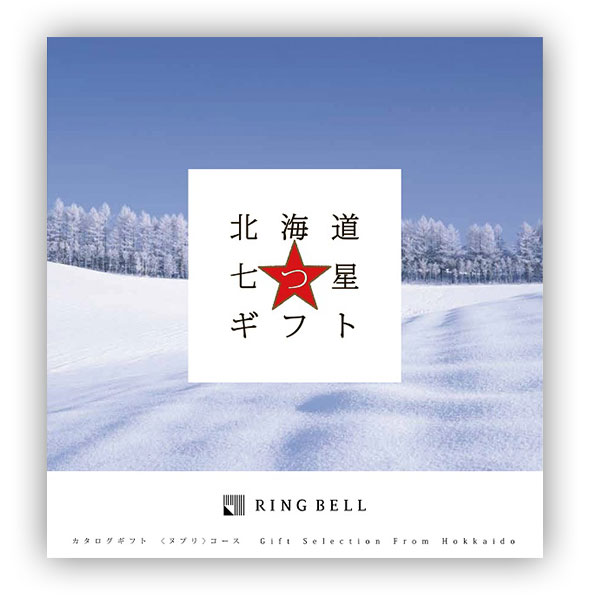 リンベル カタログギフト 北海道七つ星ギフト ヌプリコース 内祝 御祝 ギフト 贈り物 プレゼント