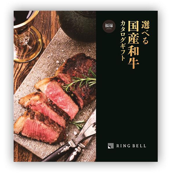 リンベル カタログギフト 選べる国産和牛 福禄(ふくろく) 内祝 御祝 ギフト 贈り物 プレゼント
