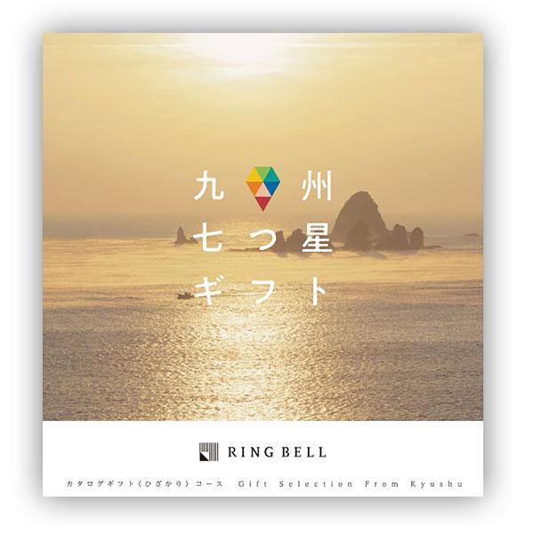 リンベル カタログギフト 九州七つ星ギフト ひざかりコース 内祝 御祝 ギフト 贈り物 プレゼント