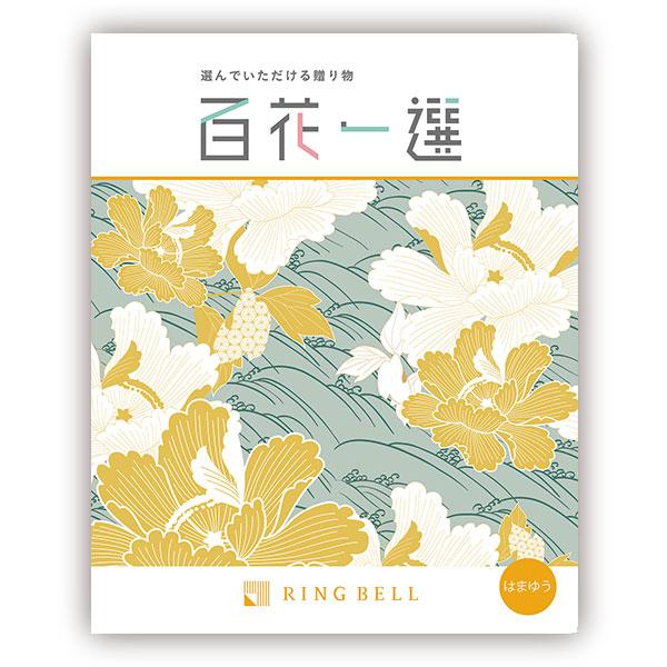 リンベル カタログギフト 百花一選(慶事) 浜木綿(はまゆう) お歳暮 内祝 御祝 ギフト 贈り物 プレゼント