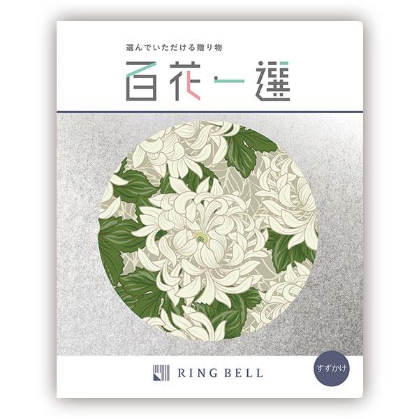 リンベル カタログギフト 百花一選(慶事) 篠懸(すずかけ) 内祝 御祝 ギフト 贈り物 プレゼント