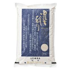 契約栽培米魚沼産こしひかり 6回コース 1袋 5kg (毎月/半年)