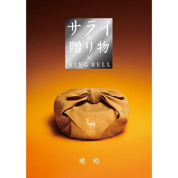 ギフト 贈り物 プレゼント カタログギフト リンベル サライの贈り物×リンベル 琥珀(こはく) 内祝 御祝